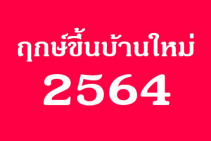 ฤกษ์ขึ้นบ้านใหม่ 2564
